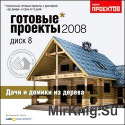 Готовые проекты домов 2008. Выпуск 8. Дачи и домики из дерева