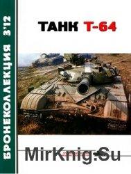 Танк Т-64 (Бронеколлекция №3 (102) 2012)
