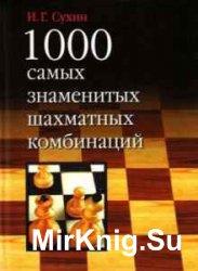 Шахматная серия 1000.  (19 книг)