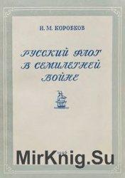 Русский флот в Семилетней войне