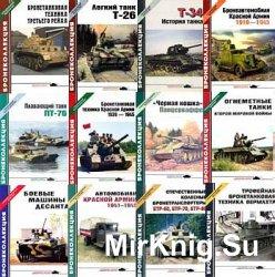 Бронеколлекция Спецвыпуски 2002-2007