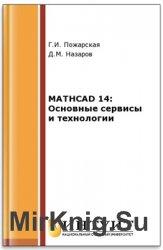 Mathcad 14: Основные сервисы и технологии