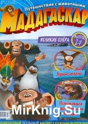Мадагаскар. Путешествие с животными № 27