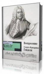 Воскресение Георга Фридриха Генделя  (Аудиокнига)