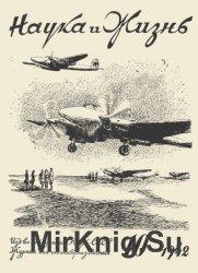 Наука и Жизнь №10 1942