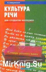 Л.А. Введенская. Культура речи