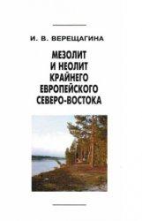 Мезолит и неолит крайнего Европейского Северо-Востока