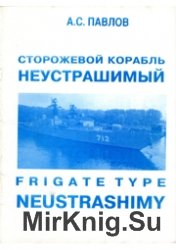 Сторожевой корабль Неустрашимый (проект 11540)