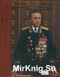 Министр Щелоков