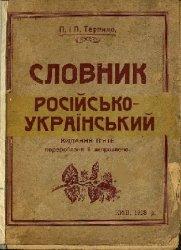 Словник росiйсько-украïнський