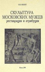 Скульптура московских музеев. Реставрация и атрибуция