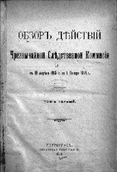Обзор действий Чрезвычайной следственной комиссии с 29 апреля 1915 г. по 1  ...