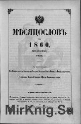 Месяцеслов на 1860 високосный год