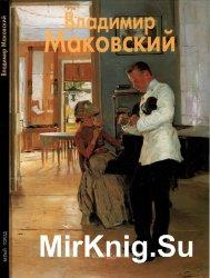 Владимир Маковский (Мастера живописи)