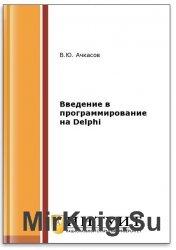 Введение в программирование на Delphi (2-е изд.)