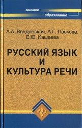 Л.А. Введенская и др. Русский язык и культура речи (2009)