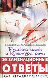 Русский язык и культура речи: экзаменационные ответы