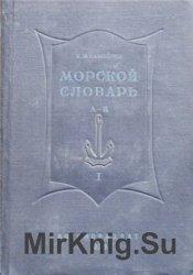 Морской словарь, том 1