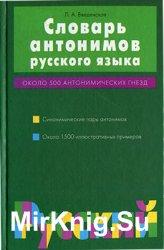 Словарь антонимов русского языка: Более 500 антонимических гнезд (2003)