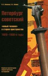 Петербург советский: «новый человек» в старом пространстве. 1920-1930-е год ...