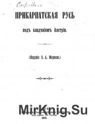 Прикарпатская Русь под владением Австрии.ч.1