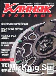 Клинок Булатный 2008-5 (10)