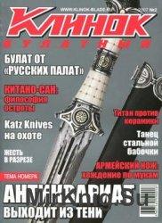 Клинок Булатный 2007-02