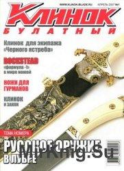 Клинок Булатный 2007-01