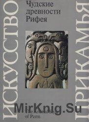 Чудские древности Рифея. Пермский звериный стиль