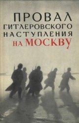 Провал гитлеровского наступления на Москву
