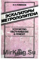 Эскалаторы метрополитена. Устройство, обслуживание и ремонт