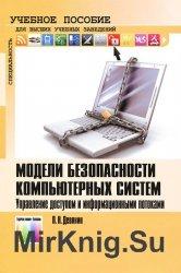 Модели безопасности компьютерных систем. Управление доступом и информационн ...