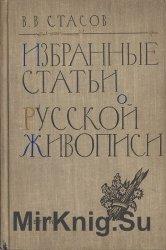 Избранные статьи о русской живописи (1968)