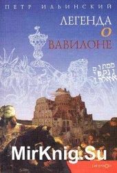 Легенда о Вавилоне