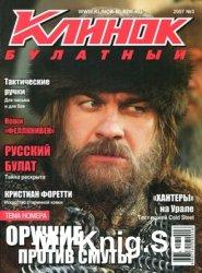 Клинок Булатный 2007-03