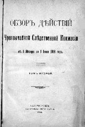 Обзор действий Чрезвычайной следственной комиссии с 1 января 1916 г. по 1 июля 1916 г. Т.2