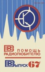 В помощь радиолюбителю: Сборник. Выпуск 67