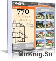 770 готовых проектов коттеджей, особняков и гаражей