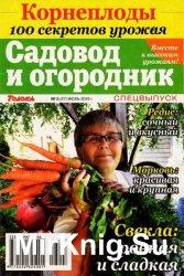 Садовод и огородник. Спецвыпуск №3 2016. Корнеплоды