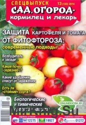 Сад, огород - кормилец и лекарь. Спецвыпуск №13 2016
