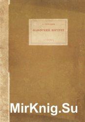Фаюмский портрет: исследования и описания памятников