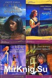 Тропа Пилигрима. Серия из 13 книг