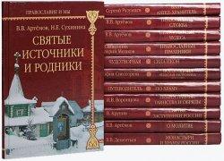 Православие и мы (12 книг)