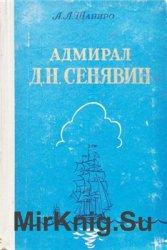 Адмирал Д.Н. Сенявин