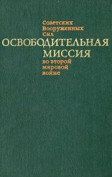 Освободительная миссия Советских Вооруженных Сил во второй мировой войне