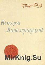 История кавалергардов 1724-1799-1899. Том 1