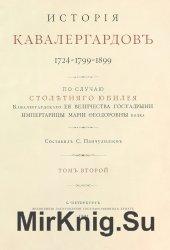 История кавалергардов 1724-1799-1899. Том 2