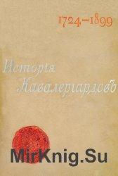 История кавалергардов 1724-1799-1899. Том 3
