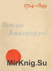 История кавалергардов 1724-1799-1899. Том 4