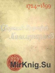 Сборник биографий кавалергардов. Том 1. 1724-1762